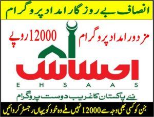 Ehsas unemployed portal Registration